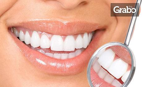 Избелване на зъби с избелваща лампа и почистване на зъбен камък