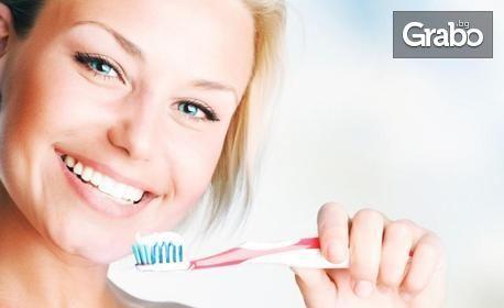 Преглед, почистване на зъбна плака и зъбен камък с ултразвук и полиране на зъбите