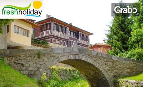 Еднодневна екскурзия до Копривщица на 29 Септември