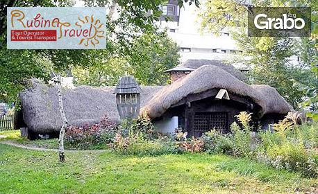 Еднодневна екскурзия до Букурещ на 11 Май - с посещение Природонаучния музей и Музея на селото