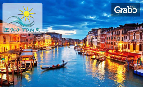 Септемврийска екскурзия до Загреб, Верона и Венеция! 3 нощувки със закуски, транспорт и възможност за езерото Гарда и Гардаленд