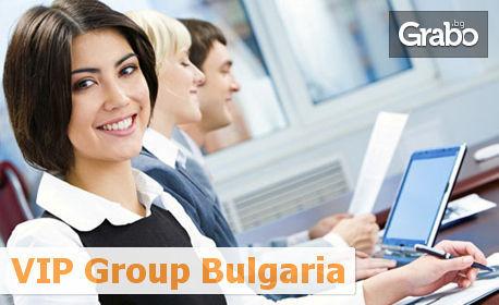 Научи нов език в Езикова академия Роял с до 65% отстъпка!