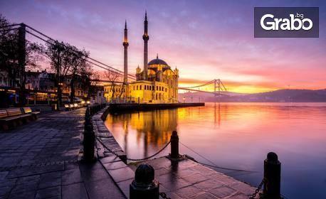 Екскурзия до Истанбул, Одрин и Чорлу с възможност за посещение на Църквата на първо число! 2 нощувки със закуски и транспорт