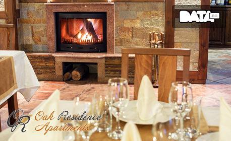 Ски и релакс край Смолянските езера! 3, 5 или 7 нощувки със закуски и вечери, плюс SPA