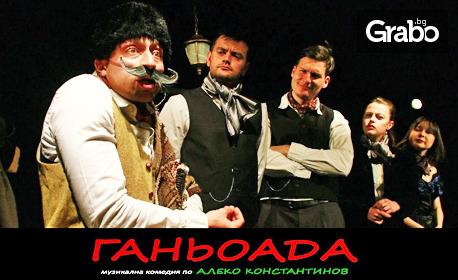 """Гледайте музикалната сатира """"Ганьоада"""" по Алеко Константинов - на 18 Ноември"""