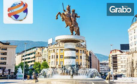 Еднодневна екскурзия до Скопие и каньона Матка през Февруари или Март
