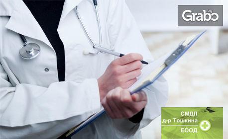 Изследване на туморен маркер по избор