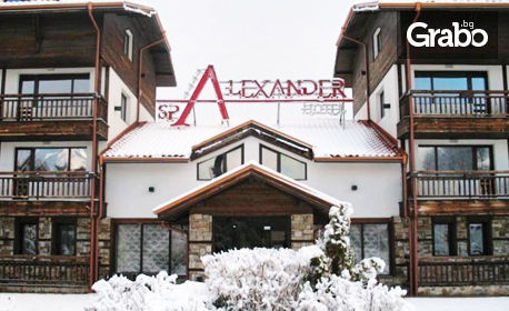 На ски в Банско! 2 или 3 нощувки със закуски, топъл минерален басейн и SPA, плюс транспорт до лифта