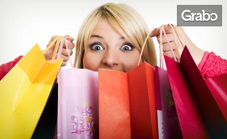 Пазарувайте на воля в магазин Немски стил! Изберете за 10лв, а платете 4.90лв