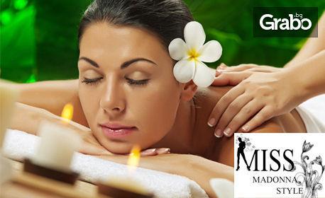 1 или 3 масажа по избор - класически, лечебен или релаксиращ