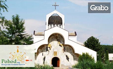 Еднодневна екскурзия до Рупите, Мелник и Роженския манастир на 15 Август или 5 Септември