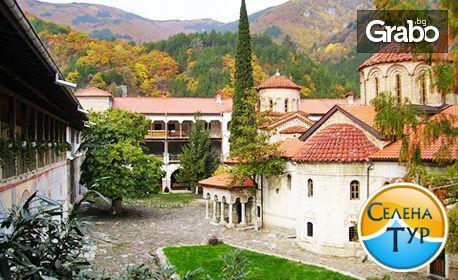 Еднодневна екскурзия до Чудните мостове и Бачковски манастир на 29 Юни