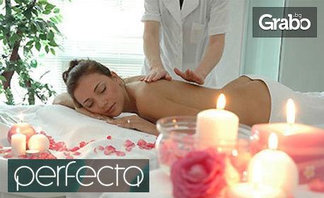 Класически масаж на гръб или цяло тяло, от Студио Perfecta