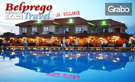 Last Minute почивка край Алания! 7 нощувки на база All Inclusive в хотел Eftalia Village**** - на 50 метра от морето