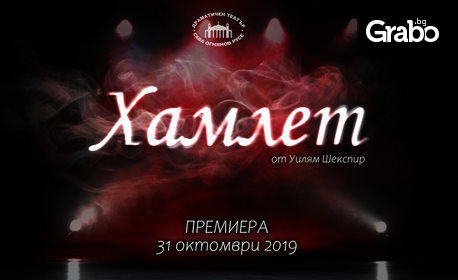 """Представлението """"Хамлет"""" на 22 Януари"""