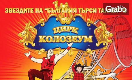 Цирк Колозеум гостува в София през Юли! Вход за спектакъл на дата по избор - в квартал Младост 3