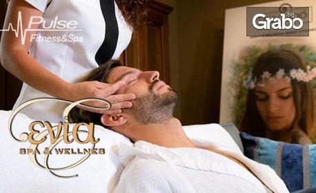 Спортен магнезиев масаж на цяло тяло, плюс масаж на лице и 24-каратова златна маска