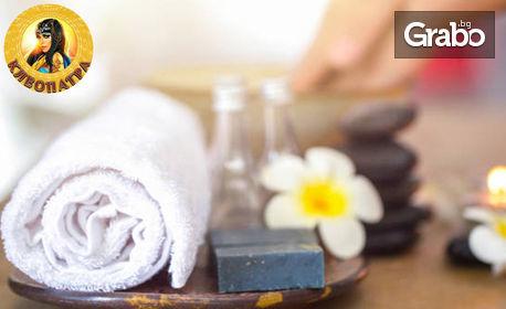 Класически, релаксиращ или аромамасаж - на гръб или на цяло тяло