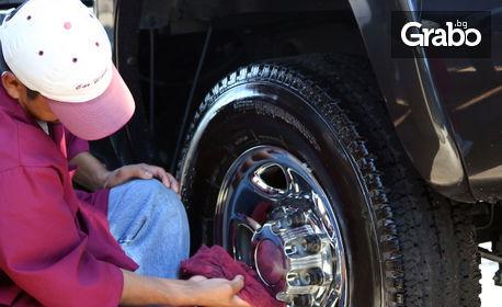 Комплексно почистване на лек автомобил, плюс хидрополираща вакса