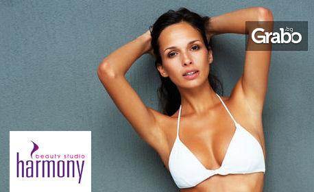 Безболезнено и с гарантирани резултати! SHR лазерна епилация на подмишници - за жени и мъже, от Beauty Studio Harmony