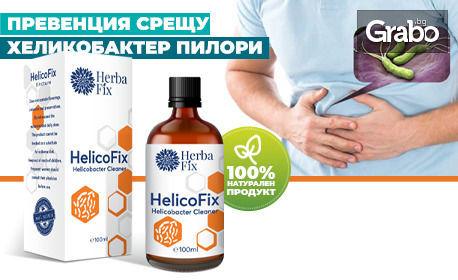 Хранителна добавка HelicoFix - помощник в борбата с бактерията Хеликобактер Пилори