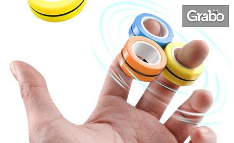 Фиджет играчка! Комплект с 3 броя магнитни антистрес пръстени