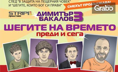 """Вход за двама за представлението """"Шегите на времето""""на 15 Декември"""