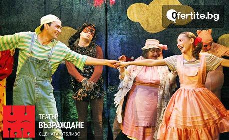 """Спектакълът за деца """"Бабината питка"""" - на 19 Октомври"""
