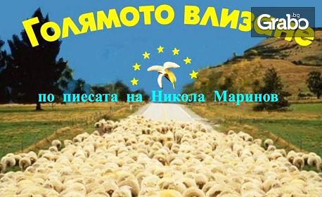 """Гледайте комедията """"Голямото влизане"""" - политическа сатира със специалното участие на Робин Кафалиев, на 16 Декември"""