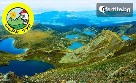 Еднодневна екскурзия до Седемте рилски езера на 1 Септември