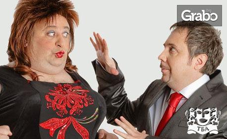Гледайте Ненчо и Ненка в магически коледен спектакъл - на 20 Декември