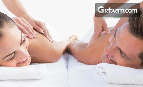 Частичен масаж по избор - антистрес, антицелулитен, комбиниран, магнезиев или с вулканични камъни