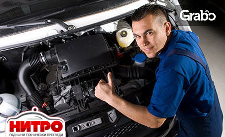 Годишен технически преглед на лек автомобил, джип или лекотоварен автомобил плюс бонус - кафе, вода и ароматизатор
