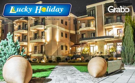 Нова година във Върнячка баня, Сърбия! 3 нощувки със закуски, 1 стандартна и 2 празнични вечери в Solaris Resort****+