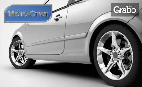Смяна на 2 или 4 гуми, плюс проверка на ходова част и акумулатора, и 2л течност за чистачки