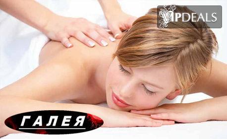 Класически масаж на цяло тяло с билкови масла, плюс масаж на лице и рефлексотерапия, от Галея