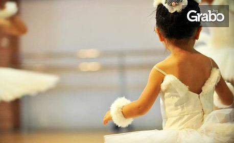 4 посещения на балет за начинаещи деца