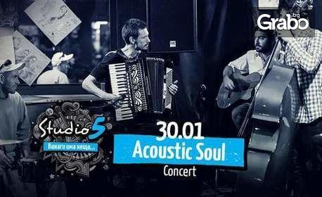 Концерт на Acoustic Soul на 30.01