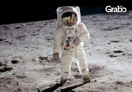 Екскурзия до Луната за 560лв