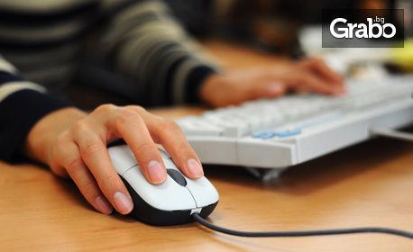 Профилактика на настолен или преносим компютър