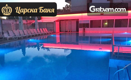 Релакс в град Баня! Вход за топъл външен минерален басейн, топило и руска баня, плюс процедура