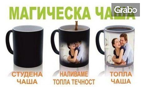Керамична, магическа или светеща чаша със снимка и надпис по избор