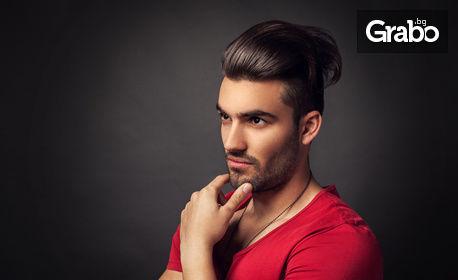 Мъжко подстригване с измиване, плюс оформяне на брада и мустаци