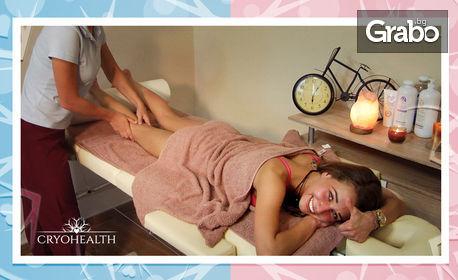 Антицелулитен масаж на цяло тяло с внимание върху проблемни зони, плюс процедура в криосауна