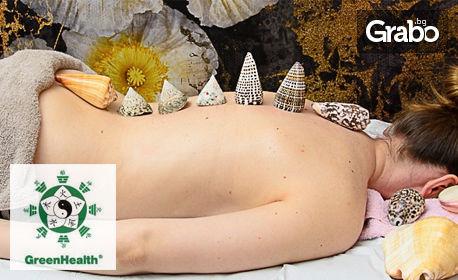"""120 минути терапия с раковини на цяло тяло """"Симфония от океана"""""""