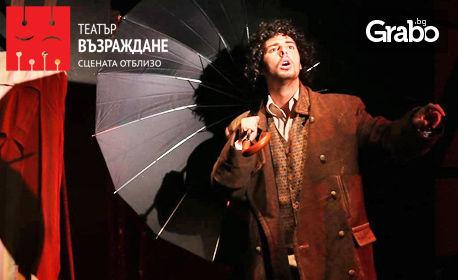 """Гледайте """"Записки на един луд"""" по Гогол и режисура на Ованес Торосян - на 20 Ноември"""