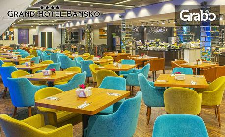 До края на Ноември в Банско! 3 нощувки със закуски и вечери, плюс релакс зона