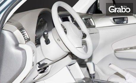 Вътрешно и външно почистване на автомобил, изпиране на седалки или полиране на фар или стоп