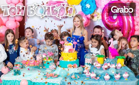 Рожден ден за до 6 деца на 7 - 14г! Меню, дискотека с аниматор и игра в арена за лазерни битки Q-Zar