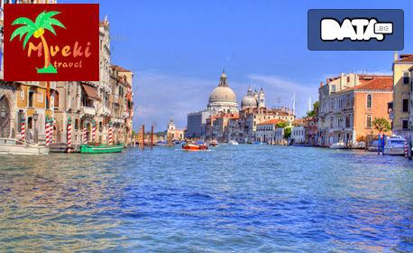 Наесен до Венеция, Флоренция, Рим, Пиза, Болоня и Загреб! 7 нощувки със закуски и транспорт